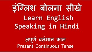 getlinkyoutube.com-Learn English Speaking in Hindi  अपूर्ण वर्तमान | इंग्लिश बोलना सीखे