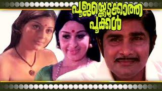 getlinkyoutube.com-Malayalam Full Movie - Poojakkedukkatha Pookkal - Full Movie HD