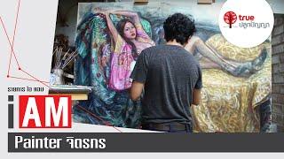 I AM : Painter จิตรกร