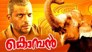 Super Hit Malayalam Full Movie |komban|  Malayalam Action movie online release