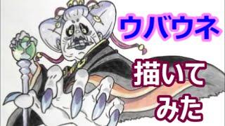 getlinkyoutube.com-[妖怪ウォッチ2 真打] ウバウネ 描いてみた![ボス妖怪] [映画 誕生の秘密だニャン!]how to draw Youkai Watch    요괴워치
