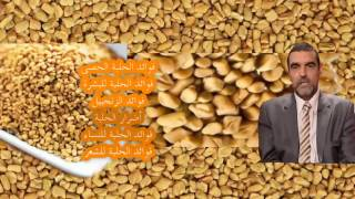 getlinkyoutube.com-فوائد الحلبة للجسم وللشعر الدكتور محمد الفايد  الحلبة للاطفال docteur al fayed