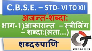 1 आकारान्त – स्त्रीलिंग – शब्द - C.B.S.E. Sanskrit Grammar.Class VI to XII. Manika , Ruchira.