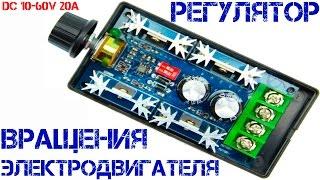 getlinkyoutube.com-Регулятор скорости вращения электродвигателя