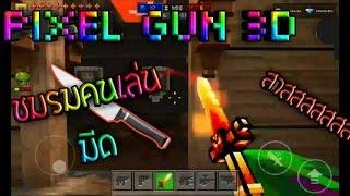 getlinkyoutube.com-มหกรรมคนเล่นมีด | Pixel Gun 3D (foxking gamer)