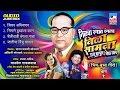 Bhim Buddha Vicharancha Prabodhanmay Samna NO 1 | Raju Bagul Vs Dhammdiksha | KAWALI SAMNA| Part 01