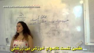 getlinkyoutube.com-هفتمین نشست کلاسهای آموزشی دین زرتشتی
