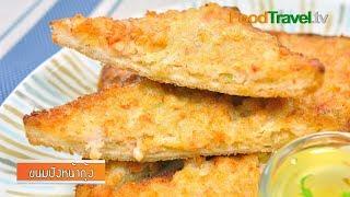 getlinkyoutube.com-ขนมปังหน้ากุ้ง