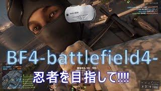 【BF4】 #4.忍者をめざして!! ナイフキル65連発 KNIFE KILL(Toward a NINJA) 【PS4】