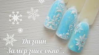 """getlinkyoutube.com-Дизайн ногтей """"Замёрзшее окно""""."""