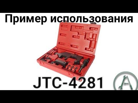 Набор фиксаторов распредвала для установки фаз ГРМ BMW N13, N18 JTC-4281