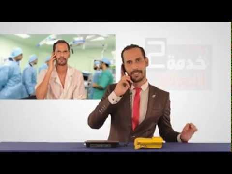 خدمة العللاء2 الحلقة التاسعة عشر