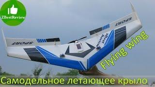 getlinkyoutube.com-✔ Самодельное летающее крыло. Flying wing