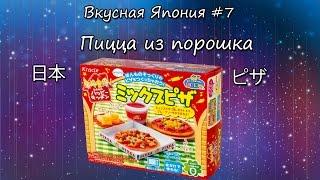getlinkyoutube.com-Пицца из порошка! Вкусная Япония #7