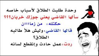 نكت لبنانية جريئة قبيحة سافلة من بنت للكبار فقط اجمل نكت لبنانية مضحكة