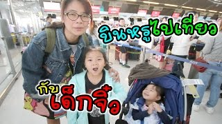 getlinkyoutube.com-บินหรูไปเที่ยวดิสนีย์แลนด์ กับเด็กจิ๋ว | Hongkong Airlines | แม่ปูเป้ เฌอแตม Tam Story