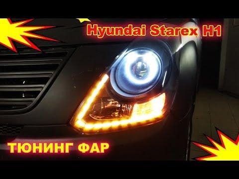 Тюнинг фар на Hyundai Starex H1 установка светодиодных модулей Bi Led, ангельских глазок и ДХО с фун