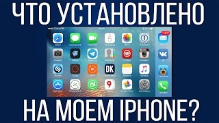 getlinkyoutube.com-Что установлено на моем iPhone 6 Plus 64GB?