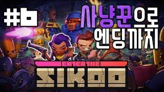 getlinkyoutube.com-[식빵의 엔터 더 건전] 사냥꾼으로 (진)엔딩까지! #6
