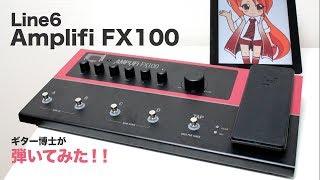 getlinkyoutube.com-LINE6 AMPLIFi FX100 をギター博士が弾いてみた!