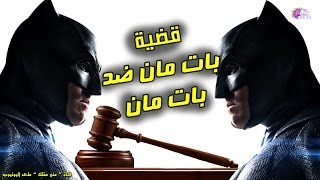 getlinkyoutube.com-أغرب دعاوى قضائية مضحكة   فاز بها اصحابها