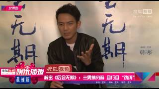 getlinkyoutube.com-搜狐娱乐专访陈乔恩,钟汉良,冯绍峰:解密《后会无期》