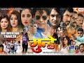 Gundey - गुंडेOfficial Trailer- Kunal Tiwari ,Viraj Bhatt , Rani Chat., Anjana -Bhojpuri Film 2017