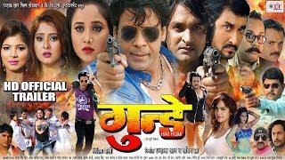 Gundey - गुंडे(Official Trailer)- Kunal Tiwari ,Viraj Bhatt , Rani Chat., Anjana -Bhojpuri Film 2017