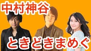 getlinkyoutube.com-【爆弾発言】中島愛「私が嫌いですか?」中村悠一「なぜそうなるかな」
