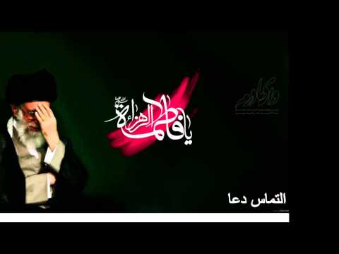 Hazrat Fatima Zehra AS Noha Latmeyah EXCELLENT Arabic