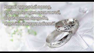 Поздравления жене с серебряной свадьбой от мужа