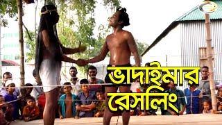 Vadaima ভাদাইমার রেসলিং - New Bangla Funny Video 2017 | Sonali Products