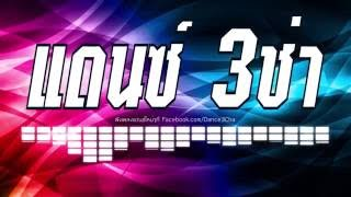 getlinkyoutube.com-เพลงแดนซ์ 2017 3ช่า สายย่อ 2016 สไตล์ไทย Dance Nonstop ชุดที่ 10