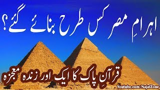 Ahram e Misr History According to the Quran | The Reality of Pyarmids in Urdu width=