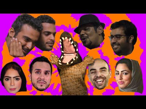التمساح الحلقة ٩٥: المقابلاتية الماراثونية ٢ | Temsa7LY
