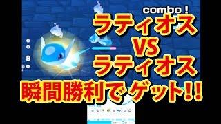 getlinkyoutube.com-【みんなのポケモンスクランブル】3DS ラティオスゲット 瞬間勝利