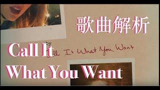 [歌曲解析] Taylor Swift 泰勒絲   Call It What You Want 隨你愛怎麼講 (Commentary)