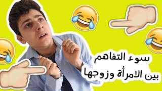 getlinkyoutube.com-سوء التفاهم بين الامرأة وزوجهـا /عمرو مسكون جديد