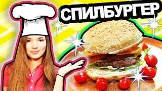 getlinkyoutube.com-Я ШЕФ?! Готовим СПИЛбургер // Мой Авторский Рецепт :D