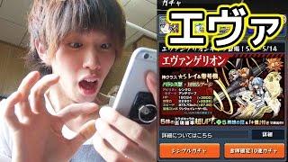 getlinkyoutube.com-はじめしゃちょーの全力ガチャ【モンスト】エヴァ★5 シンジくん出すぜMAJIDE!!