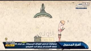 getlinkyoutube.com-سلوكيات مدمني الهواتف المحمولة عبر فيلم كارتوني