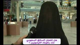 getlinkyoutube.com-السعوديون والليموزينات (مغامرة صحفية) (1)