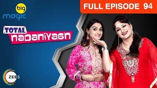 Total Nadaniyaan -  George Clooney Da Byaah   Hindi Comedy TV Serial   S01 - Ep 94