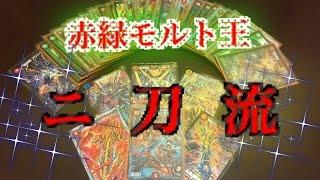 getlinkyoutube.com-デュエルマスターズデッキ紹介2! 赤緑モルト王!二刀流!!