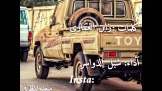 getlinkyoutube.com-شيلة يصهل الهاجوس أداء شبل الدواسر