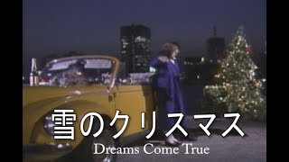 getlinkyoutube.com-雪のクリスマス (カラオケ) Dreams Come True