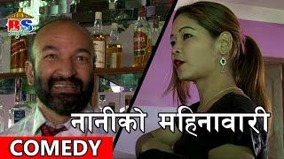 getlinkyoutube.com-Naani Ko mahinawari || नानीको महिनावारी || Nepali comedy Jokes