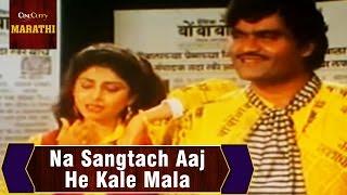 Na Sangtach Aaj He Kale Mala   Saglikade BombaBomb Songs  Ashok Saraf   Varsha Usgaonkar