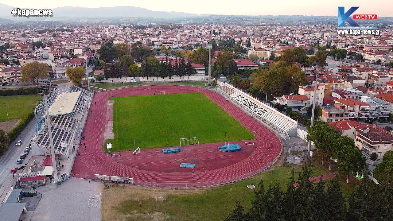Βίντεο του Εθνικού Σταδίου Κατερίνης (γήπεδο του Πιερικού) από ψηλά