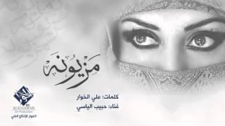 حبيب الياسي- مزيونه (النسخة الأصلية) | علي الخوار